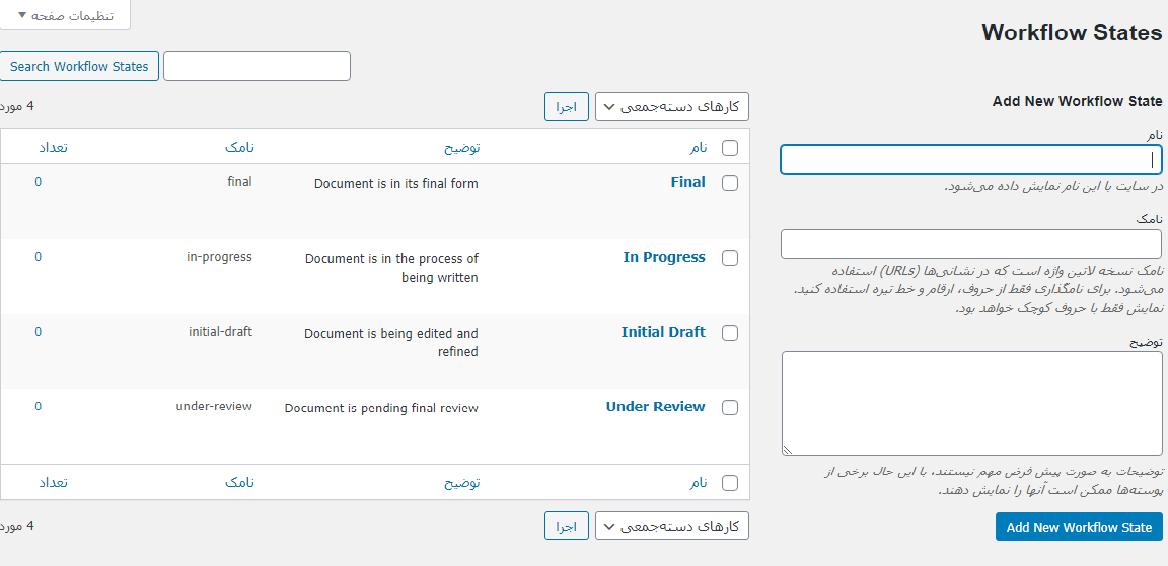 افزودن وضعیت جدید در افزونه WP Document Revisions