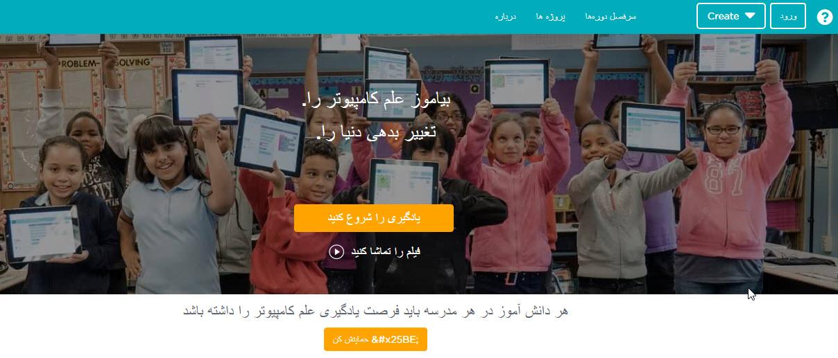 آموزش برنامه نویسی رایگان با Code.org