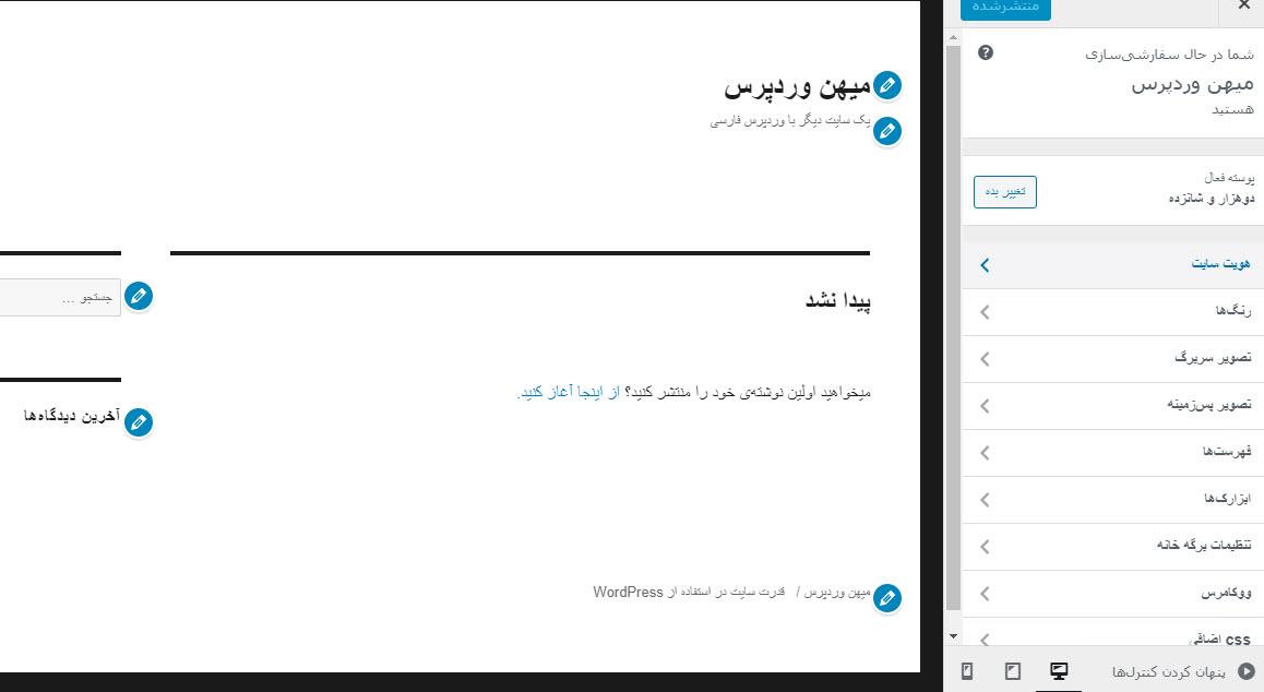 سفارشیسازی صفحه اصلی سایت