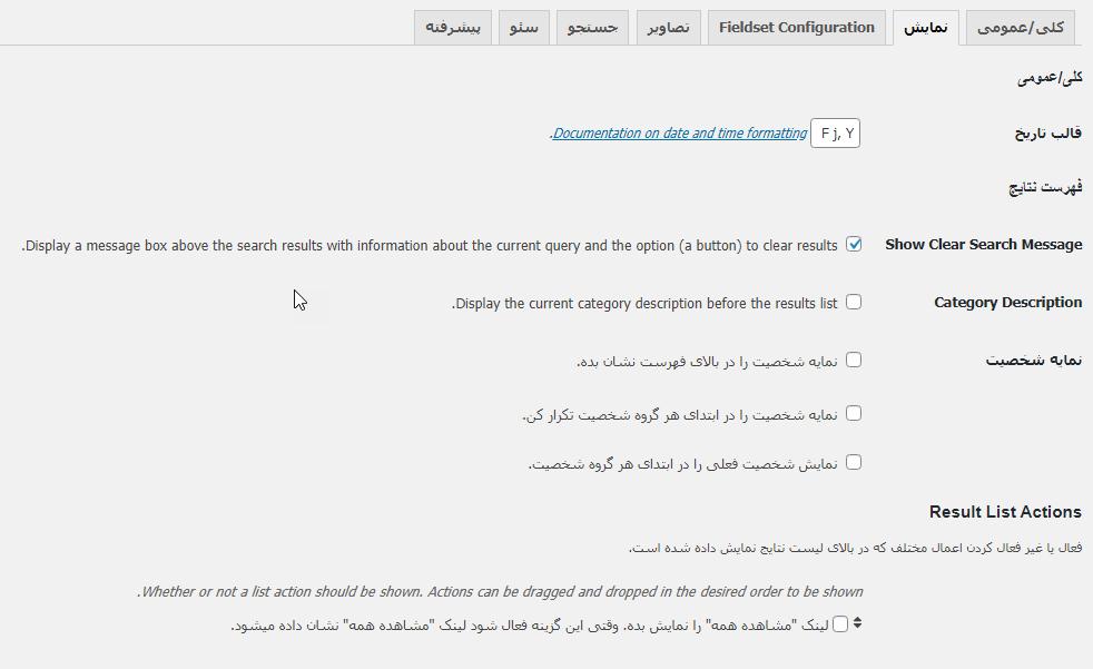 تنظیمات نمایش در افزونه Business Directory
