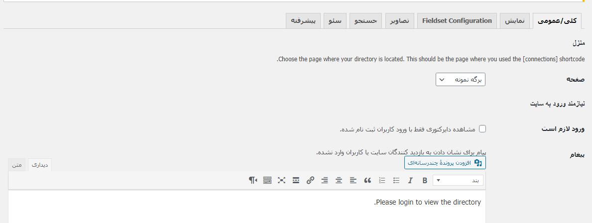 تنظیمات عمومی در پلاگین Business Directory