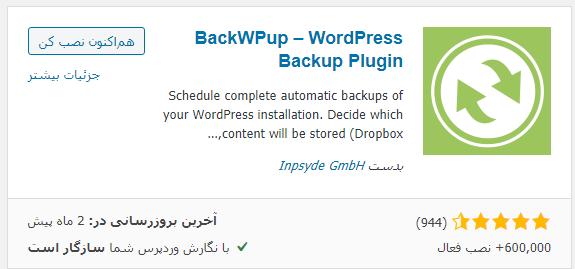 دریافت افزونه BackWPup