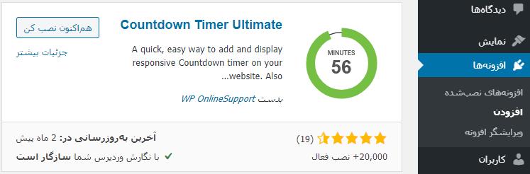 دریافت افزونه Countdown Timer Ultimate
