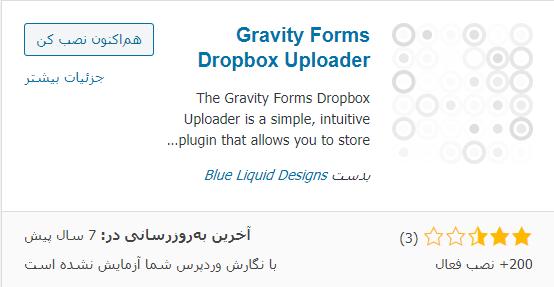 دریافت افزونه Gravity Forms Dropbox Uploader