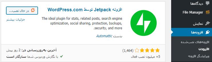 دریافت افزونه Jetpack