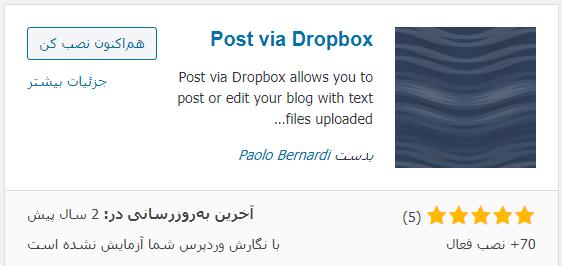 دریافت افزونه Post via Dropbox