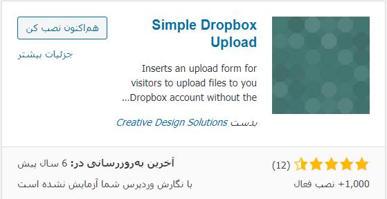 دریافت افزونه Simple Dropbox Upload