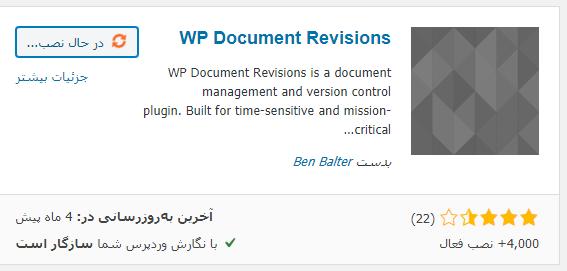 دریافت افزونه WP Document Revisions