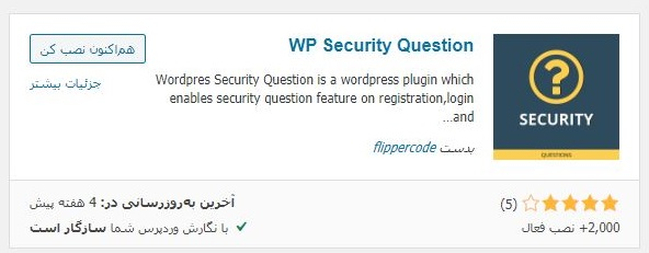 دریافت افزونه WP Security Question