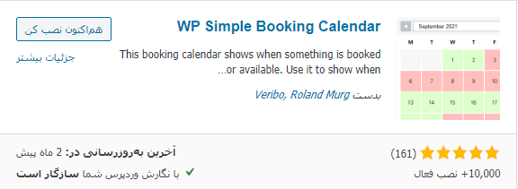 دریافت افزونه WP Simple Booking Calendar