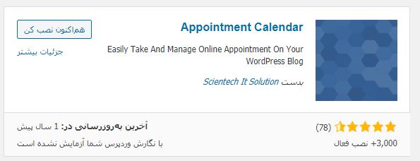 دریافت افزونه Appointment Calendar