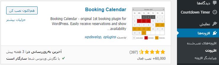 دریافت افزونه Booking Calendar