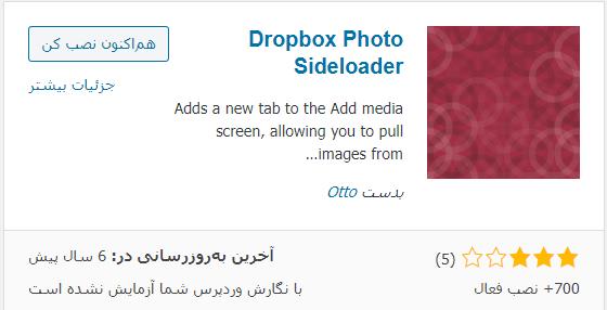 دریافت افزونه Dropbox to Sideloader