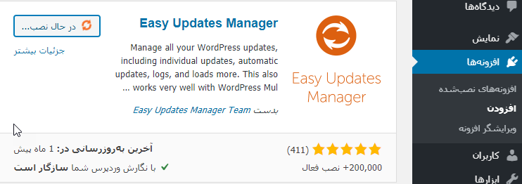 دریافت افزونه Easy Updates Manager