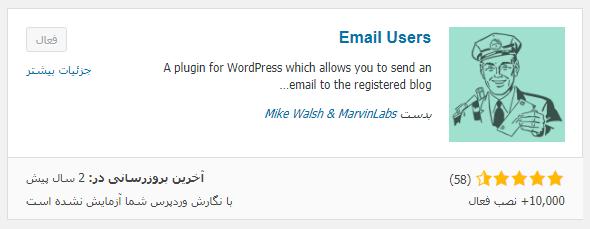 دریافت افزونه Email Users