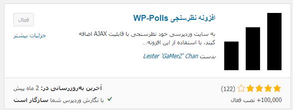 دریافت افزونه wp-polls