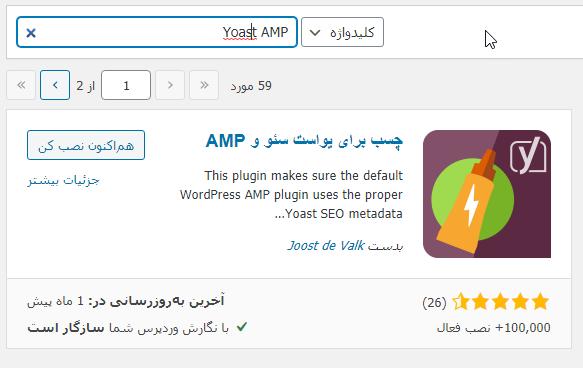 افزودن تگ سئو به صفحات AMP