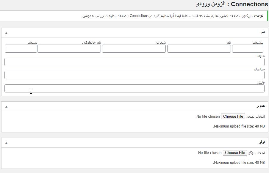 وارد کردن اطلاعات در افزونه Business Directory