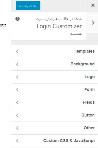 تنظیمات افزونه Custom Login Page Customizer