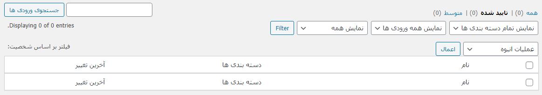 بخش مدیریت در افزونه Business Directory