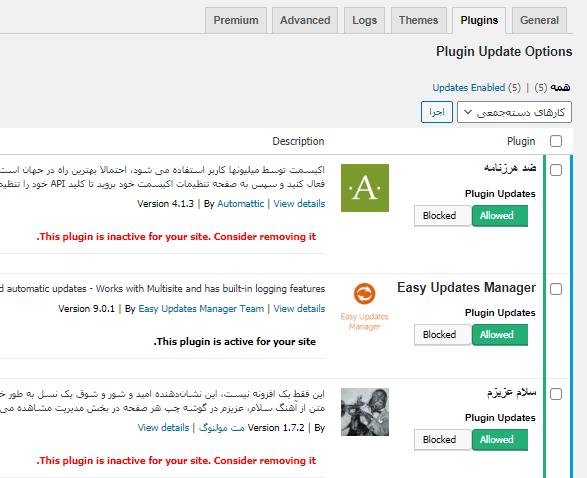 قسمت پلاگین در افزونه Easy Updates Manager