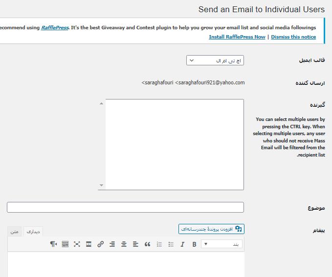 ارسال یک ایمیل به کاربران مشخص
