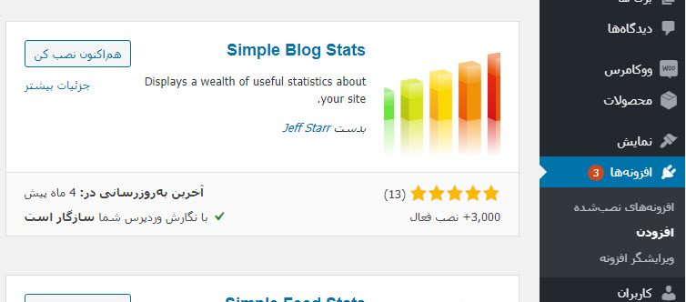معرفی افزونه Simple Blog Stats