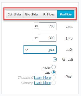 تنظیمات اسلایدرها در افزونه Meta Slider
