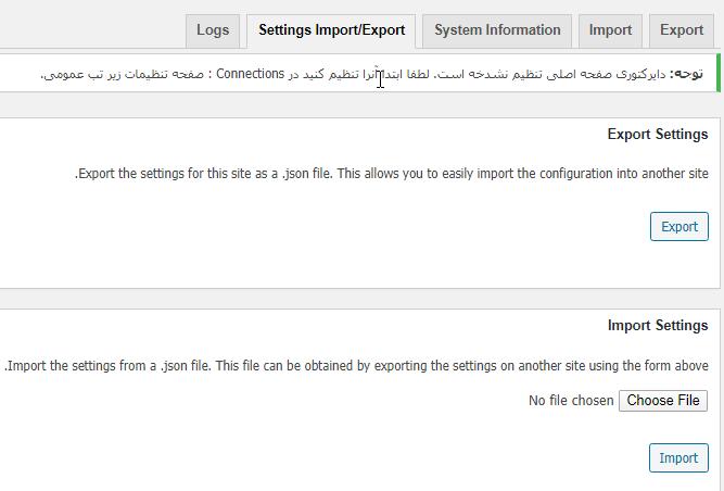قسمت Settings Import/Export در افزونه Business Directory