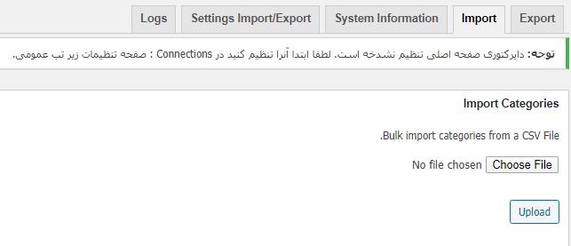 قسمت Import در پلاگین Business Directory