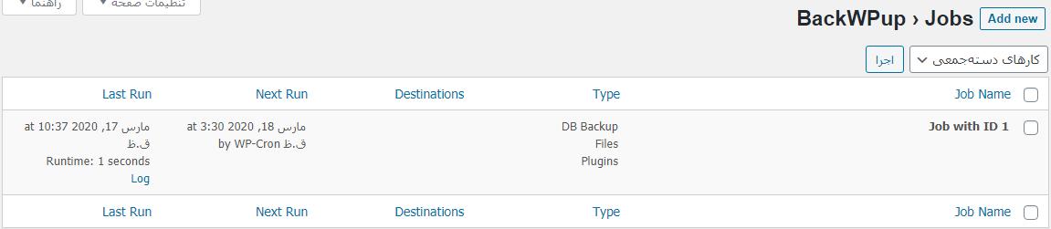 قسمت Jobs در افزونه BackWPup
