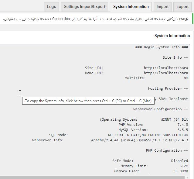 قسمت System Information در پلاگین Business Directory