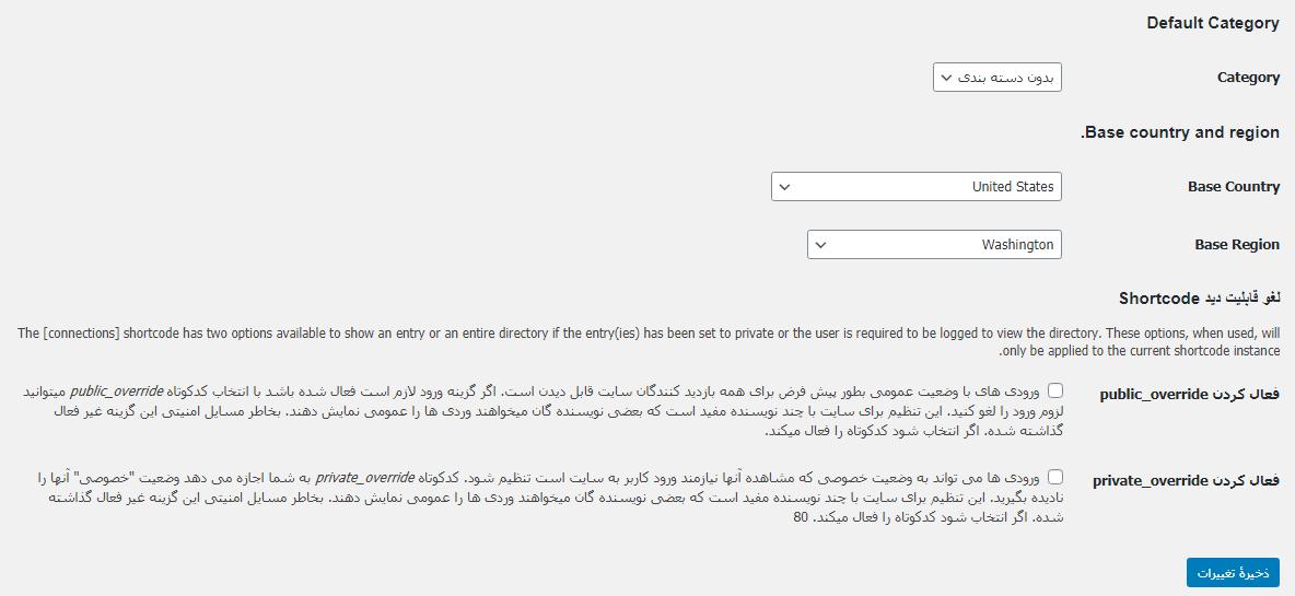 تنظیمات قابلیت دید در پلاگین Business Directory