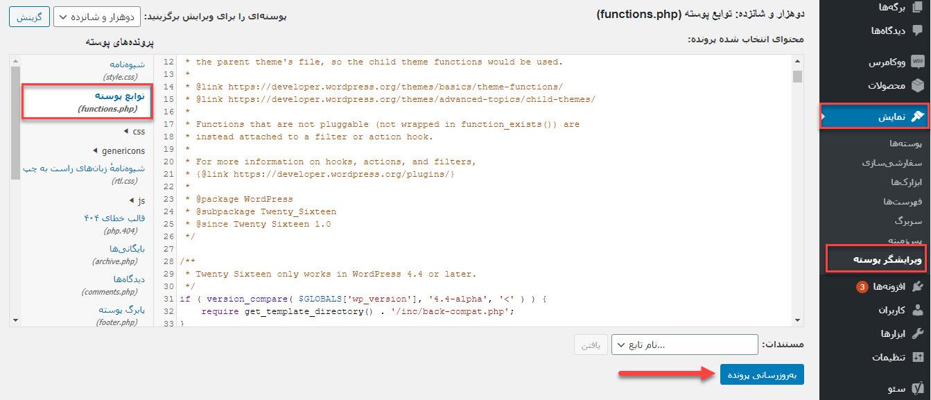 جایگذاری کد در فایل قالب