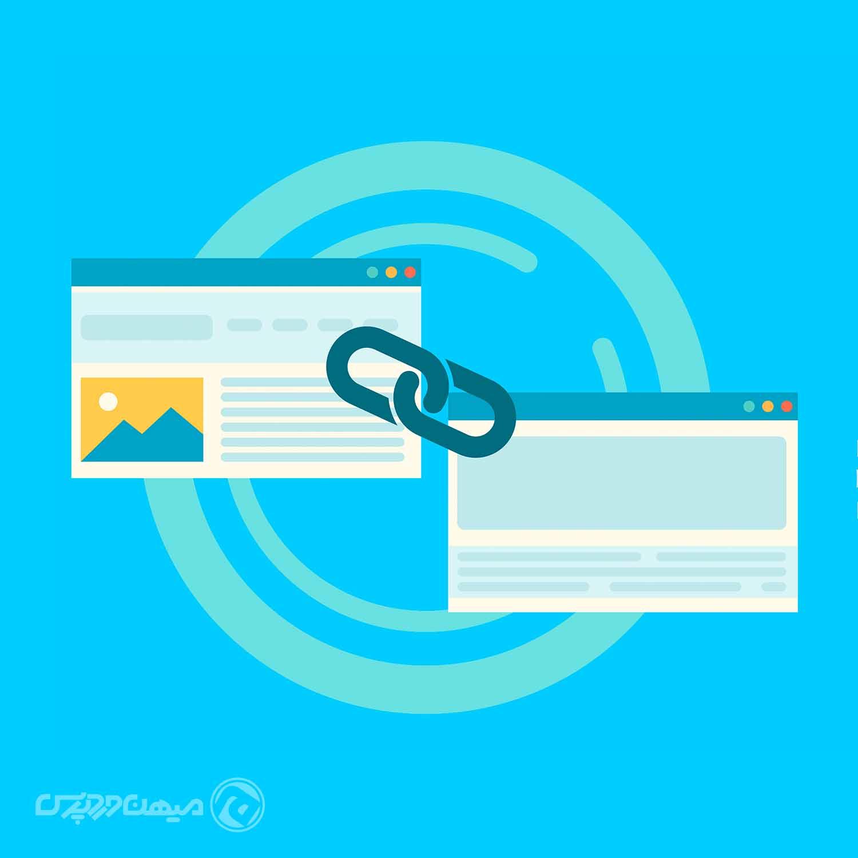 بک لینک چیست و چطور بک لینک بسازیم تا گوگل از ما ایراد نگیرد