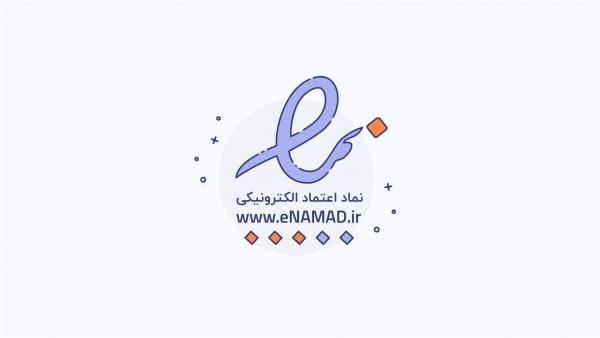 اینماد یا نماد اعتماد Enamad