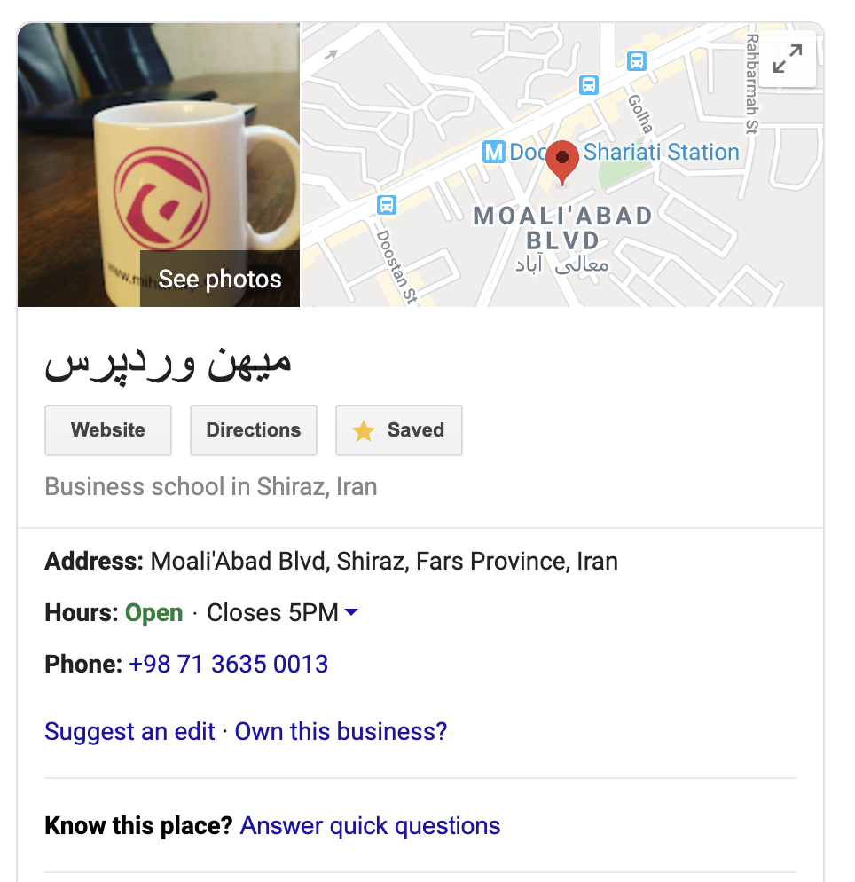سایت میهن وردپرس در Google