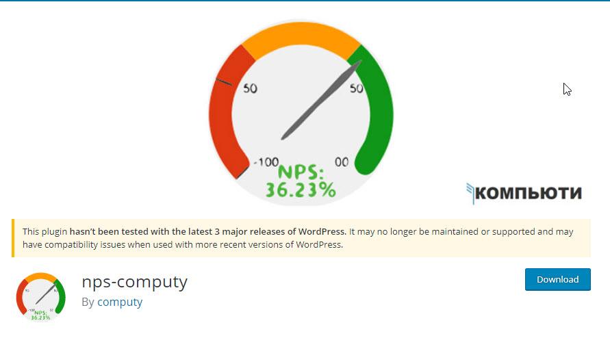 افزونه nps-computy