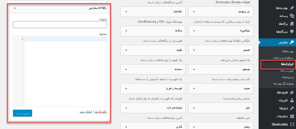 ابزارک HTML سفارشی