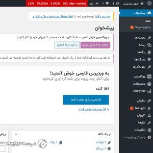 افزودن فونت فارسی به پنل مدیریت وردپرس