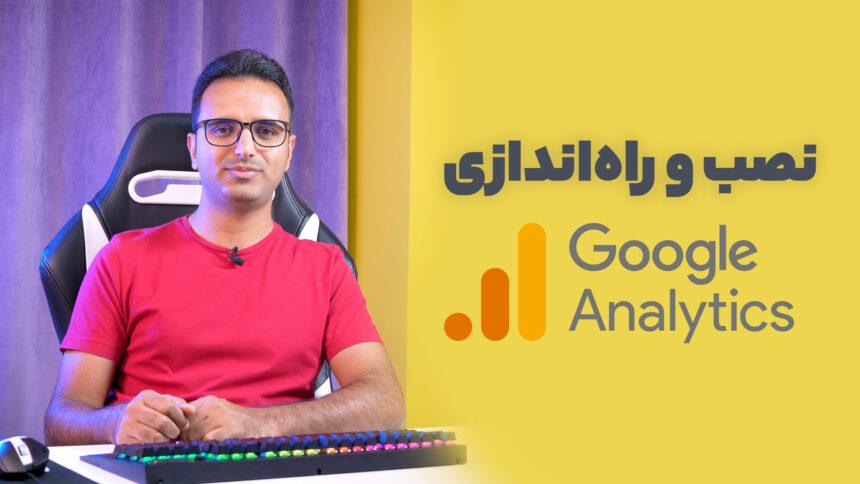 ثبت سایت در گوگل آنالیتیکس – آموزش نصب گوگل آنالیز در وردپرس