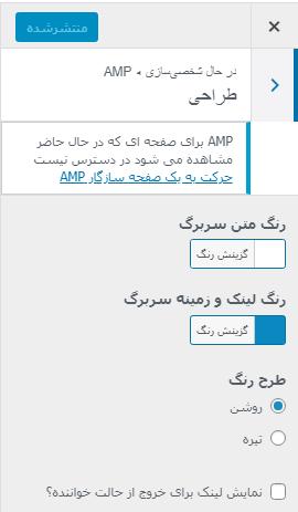 طراحی صفحه AMP