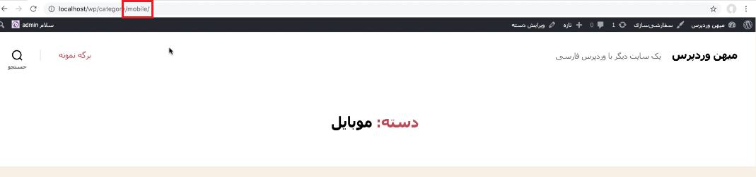 نمایش نامک در نشانی سایت