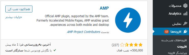 نصب افزونه AMP