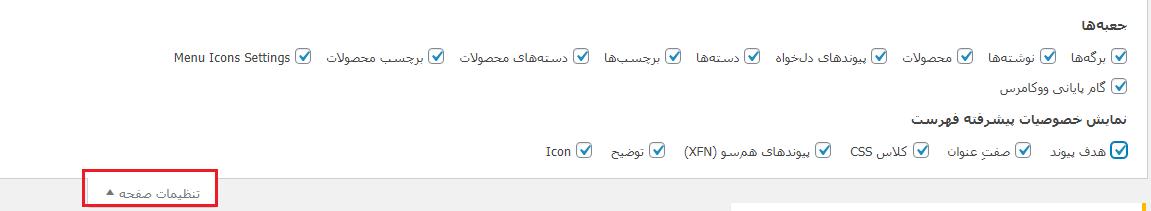 بخش تنظیمات صفحه