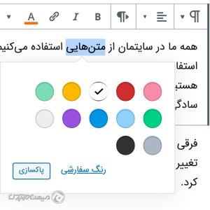 آموزش تغییر رنگ متن در وردپرس