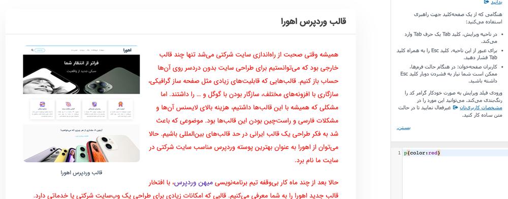 تغییر رنگ متن سایت با CSS
