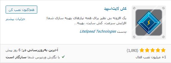 نصب افزونه Lite Speed Cache
