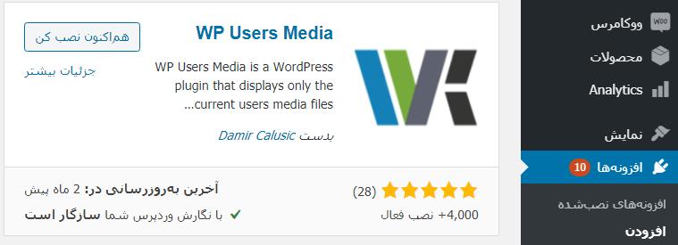 نصب افزونه WP Users Media