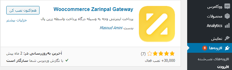 نصب افزونه Zarinpal WooCommerce